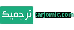 tarjomic_logo-2